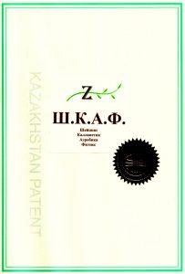 Ш.К.А.Ф. патент